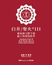 Holy Fire® III Reiki Master Manual Online Mandarin