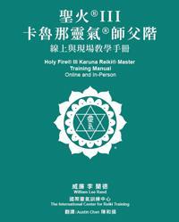 Registered Holy Fire® III Karuna Reiki® Master Online Mandarin