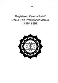Karuna One & Two Practitioner Japanese Translation