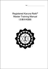 Registered Karuna Reiki® Master - Japanese Translation