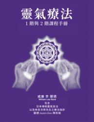 Reiki The Healing Touch - Mandarin