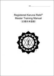 Registered Karuna Reiki® Master - Japanese Translation